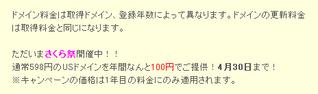 某レジストラでキャンペーン。us ドメインが100円でドメれるよ!