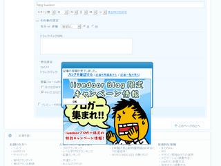 livedoor blog 新管理画面