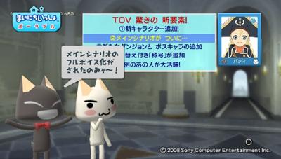 TOV in トロステ08