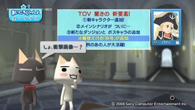 TOV in トロステ10