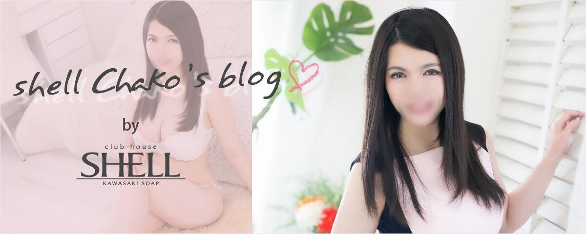 チャコちゃんのブログ