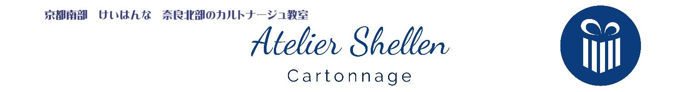 Atelier Shellen イメージ画像