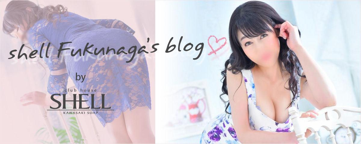 福永ちゃんのブログ