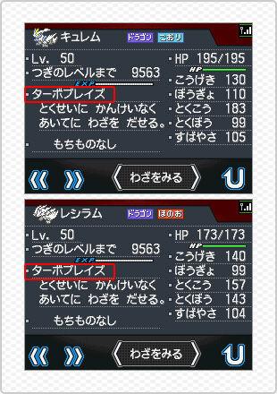 img_poke01_game_09