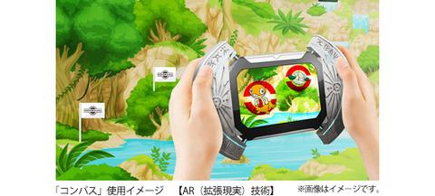 pokemon_img_compasses