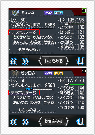img_poke01_game_10
