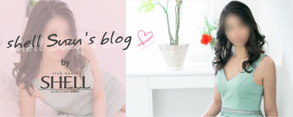 すずちゃんのブログ