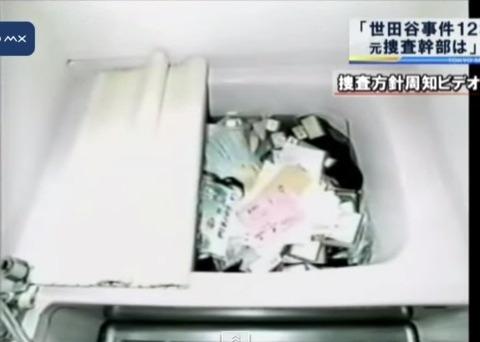 浴槽に投げ入れられた書類