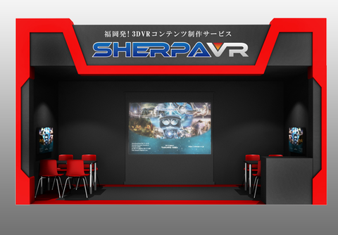 sherpa vr0608
