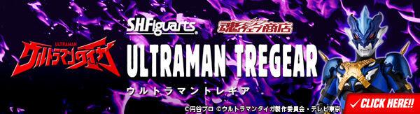 bnr_shf_ultraman_tregear_600x163