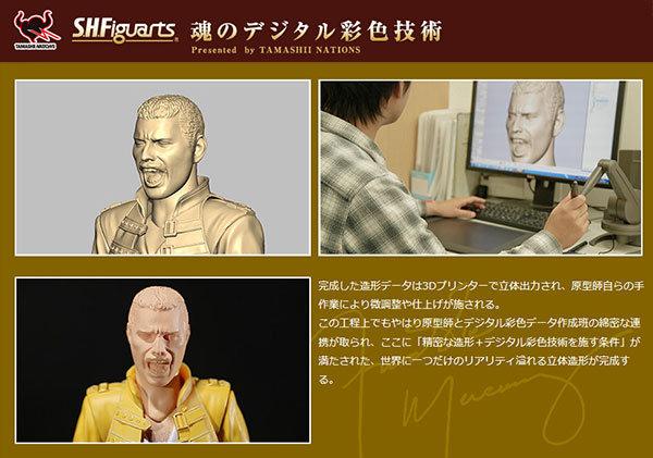 tamashii_Digital