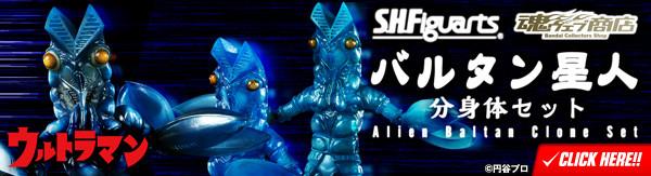 bnr_SHF_AlienBaltan_CloneSet_600x163