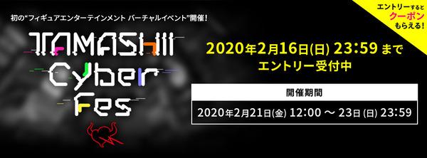 bnr_cyberfes2020