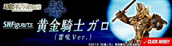 bnr_SHF_GaroRaikou_600x163