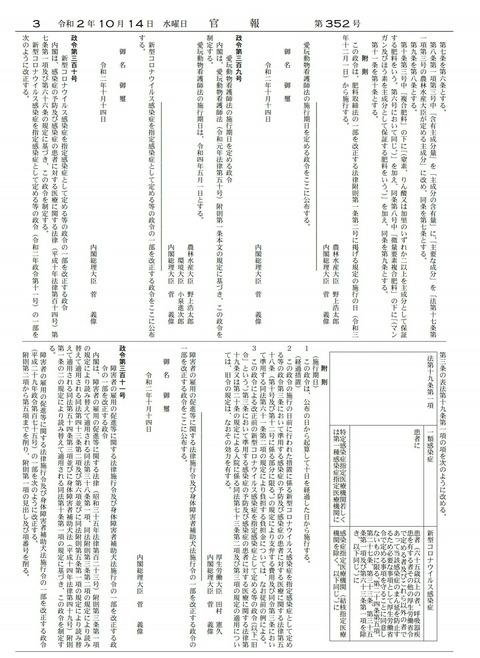 官報 令和2年10月14日 コロナについて