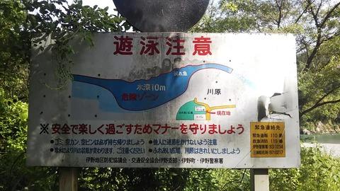 3-5-2  仁淀川