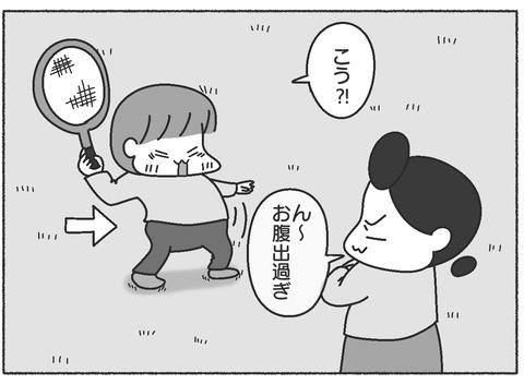 テニスの練習2
