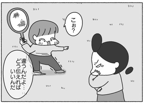 テニスの練習3