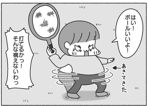テニスの練習4