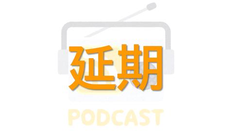 旅ラジオの収録 延期 ©アジアしあわせ特急