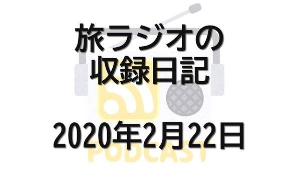 旅ラジオの収録日記 2020年2月22日