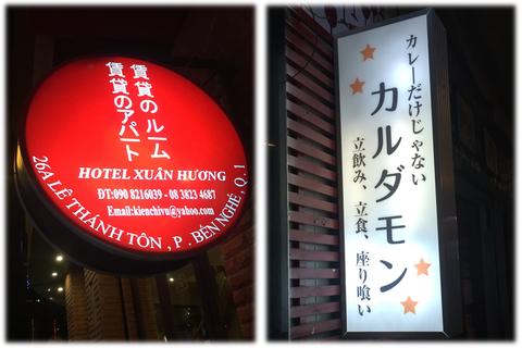 レタントン通り 日本人街 ©アジアしあわせ特急
