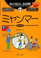 旅の指差し会話帳 ミャンマー