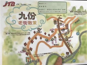 九份 散策マップ