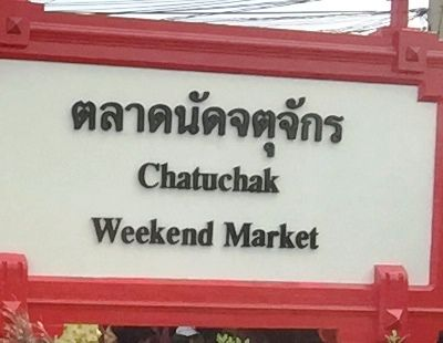 Weekend Market  Chatuchak Bangkok (1)