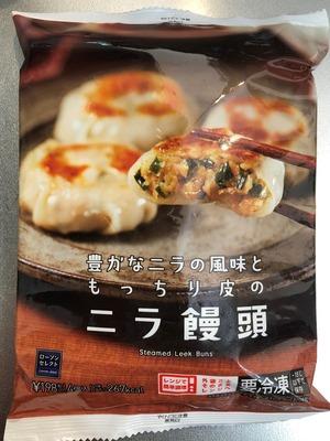 ローソンセレクト ニラ饅頭