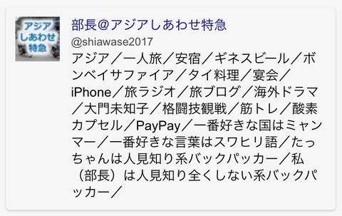 Twitterのプロフィール欄(変更後)©アジアしあわせ特