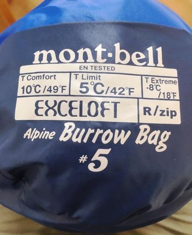 寝袋:モンベル(mont-bell) アルパインバロウバッグ