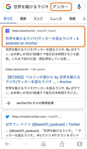 アンカー ボイスメッセージの送り方【1】 ポッドキャスト (2)