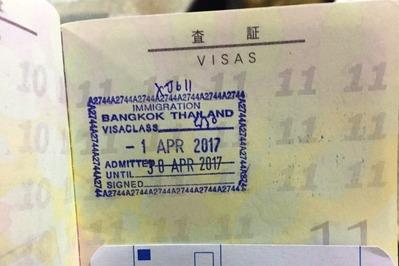 タイ 入国 ドンムアン空港
