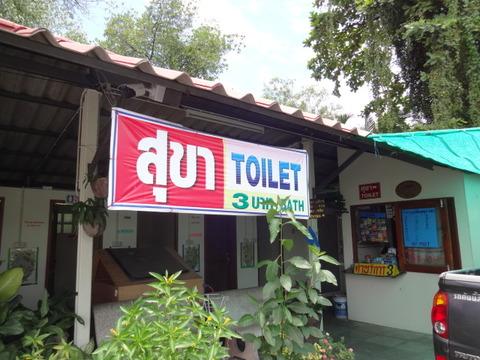 トイレ 有料 バンコク メークロン市場近く