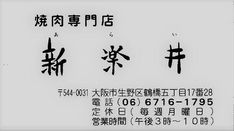 生野コリアタウン 焼き肉 新楽井 住所