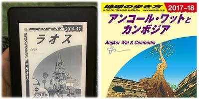 ラオス カンボジア Kindle本
