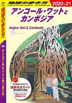 地球の歩き方 アンコールワット カンボジア