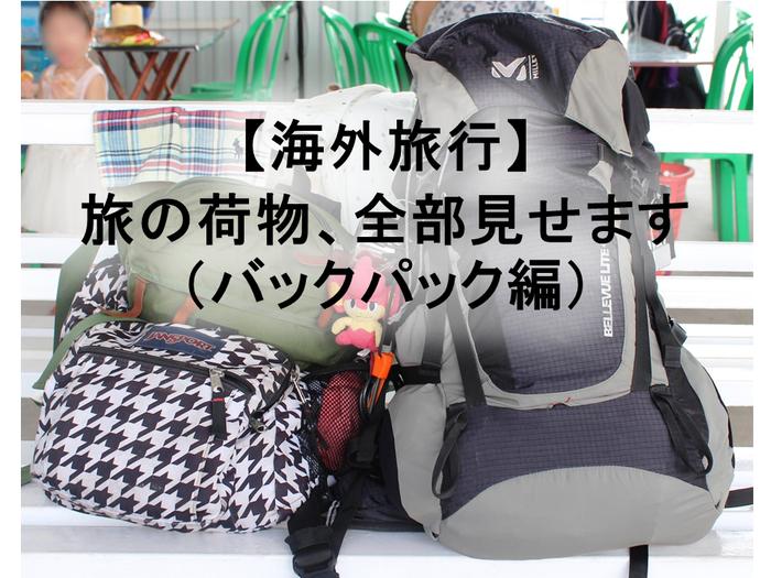 旅の荷物 バックパック ©アジアしあわせ特急