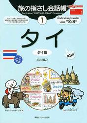 旅の指さし会話帳 タイ