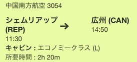 REP→広州