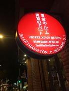レタントン通りの日本人街 (4)