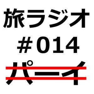 パーイ行を断念@旅ラジオ「アジアしあわせ特急」