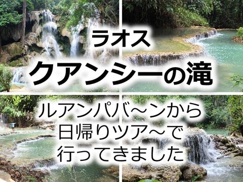 クランシーの滝 Kuang Si Falls ラオス ルアンパバーン