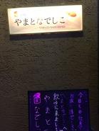 レタントン通りの日本人街 (3)