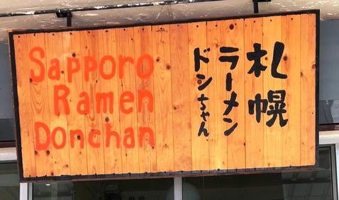 札幌ラーメン「ドンちゃん」 バンコク すいかハウス