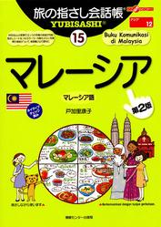 旅の指差し会話帳 マレーシア