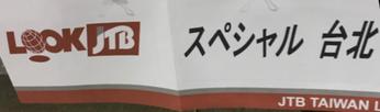 JTB スペシャル台湾