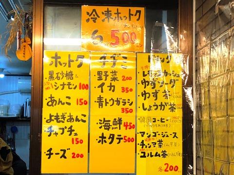 大阪 生野 コリアタウン ホットク のりちゃん(2)