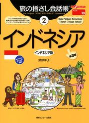 旅の指差し会話帳 インドネシア